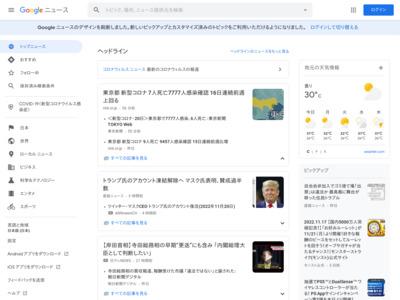国立大学法人小樽商科大学は「F-REGI 寄付支払い」を導入し、インターネットでの寄附金募集を開始 – CNET Japan