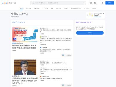 仙台市、市税をクレジットカードで支払えるサービスを開始 – ポイ探ニュース