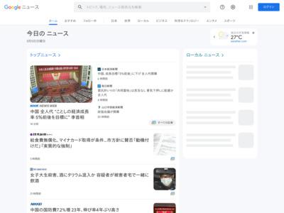 電子マネー架空請求で25万円被害 潟上の20代男性 – 秋田魁新報
