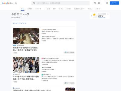 電子マネー決済解禁へ 公共料金、茨城県が規制緩和提案 – 茨城新聞