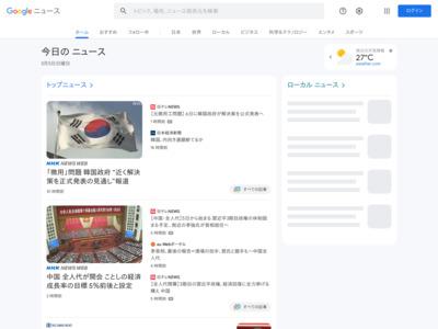 架空請求で電子マネー49万円被害 宇都宮 – 下野新聞