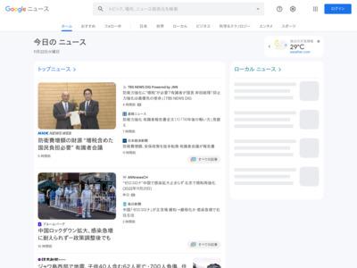 ポイントを義援金に交換、被災地支援に生かす – 日本経済新聞