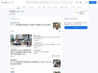 架空請求で電子マネー被害 足利 – 下野新聞