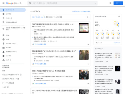 クレジットカードの情報盗むウイルス被害 – NHK