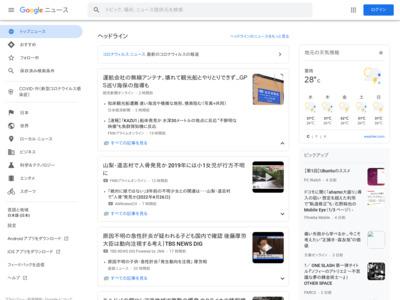 電子マネー1.4億円詐取容疑 男5人再逮捕 – 佐賀新聞