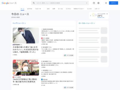 架空請求で電子マネー45万円被害 宇都宮 – 下野新聞