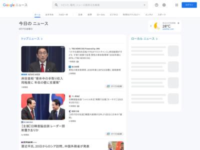 架空請求で電子マネー58万円被害 那須烏山 – 下野新聞