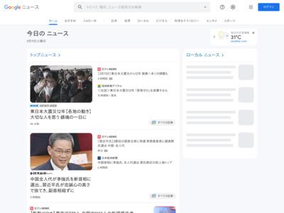 山口組弘道会系組長を詐欺の疑いで逮捕 – 日刊スポーツ