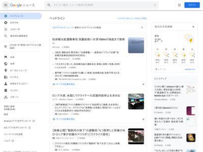 サザンの事務所「アミューズ」、通販サイト利用者のクレジットカード情報3万件が流出 – CNET Japan