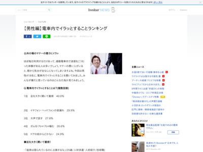 http://news.livedoor.com/article/detail/7087610/