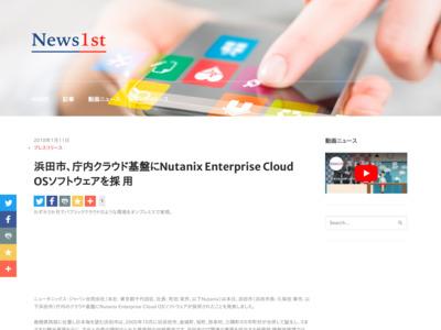 浜田市、庁内クラウド基盤にNutanix Enterprise Cloud OSソフトウェアを採 用 – News1st.jp (プレスリリース)