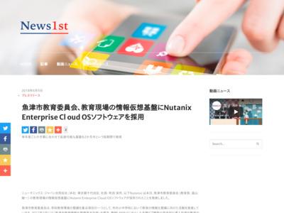 魚津市教育委員会、教育現場の情報仮想基盤にNutanix Enterprise Cl oud OSソフトウェアを採用 – News1st.jp (プレスリリース)