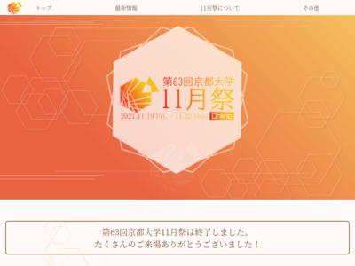 京都大学/11月祭