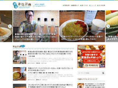 新潟のホームページ制作会社 合同会社直送計画