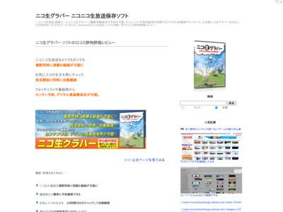 ニコ生グラバー ニコニコ生放送保存ソフト