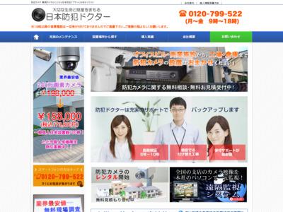 最短翌日対応の防犯カメラ設置工事|日本防犯ドクター