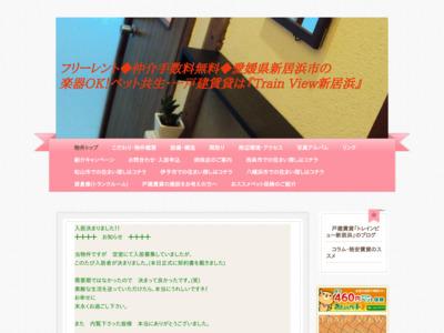 愛媛県新居浜市の楽器OK!ペット可戸建賃貸はトレインビュー