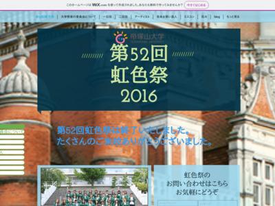 帝塚山大学 奈良・東生駒キャンパス/第52回虹色祭