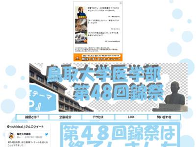 鳥取大学 医学部 米子キャンパス/錦祭