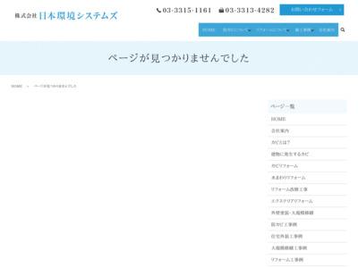日本環境システムズ