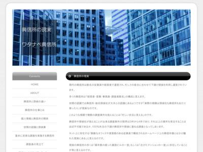 探偵・探偵事務所・離婚相談 レディース東京