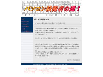 パソコン技術者の道!