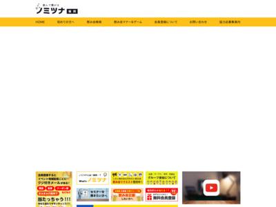 福岡.博多で飲んで繋がるノミツナ!様々な飲み会情報満載!