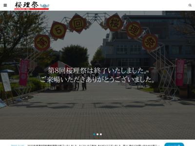 日本大学 理工学部 船橋キャンパス/桜理祭