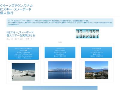 http://nzsnowsupport.web.fc2.com/