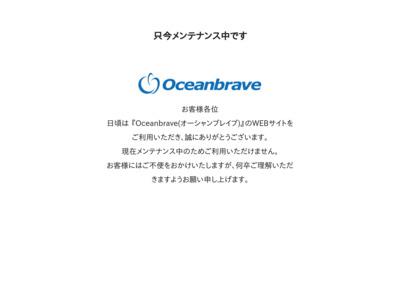 Oceanbrave(オーシャンブレイブ) 公式サイト