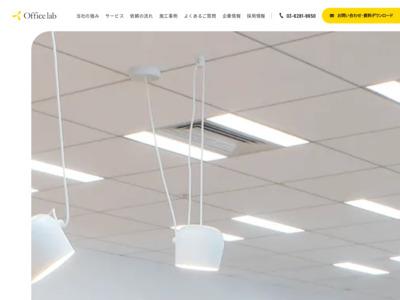 株式会社オフィス・ラボ