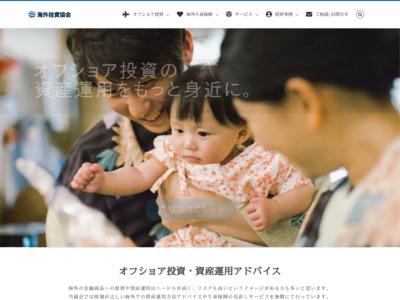 海外投資協会 IFA紹介/オフショア投資