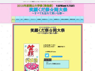 岡山大学 津島キャンパス/津島祭