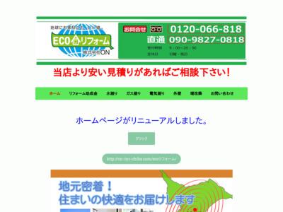 エコリフォーム 千葉