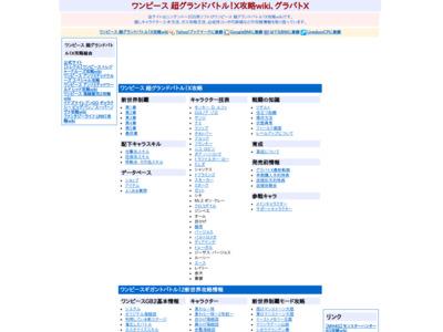ワンピースギガントバトル!2新世界攻略wiki