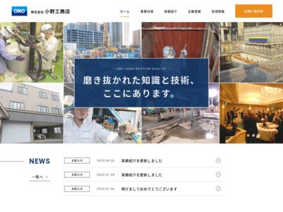内装解体・原状復帰 東京|小野工務店