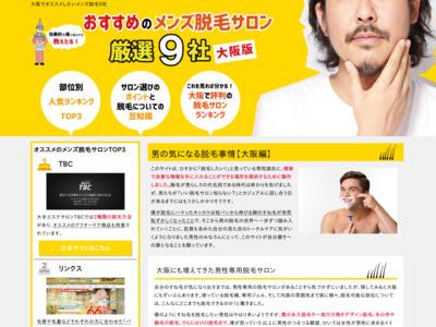 大阪版でおすすめのメンズ脱毛サロン10社をランキング!