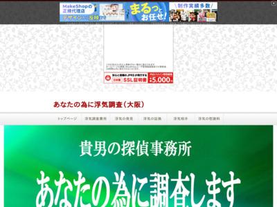 浮気調査は大阪「咲」