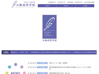大阪高等学校