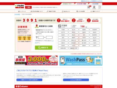 千葉県の車検を検索&予約! 基本料最大67%OFF-お宝車検.com