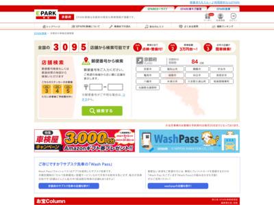 京都府の格安車検予約はお宝車検.com - 車検費用が最大77%OFF