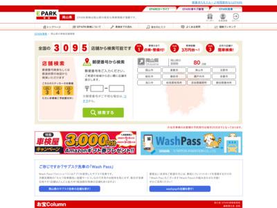 岡山県の格安車検予約はお宝車検.com - 車検費用が最大77%OFF