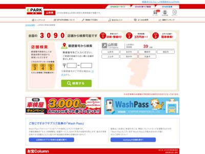 山形県の格安車検予約はお宝車検.com - 車検費用が最大77%OFF