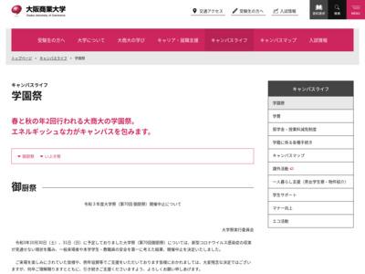 大阪商業大学/御厨祭