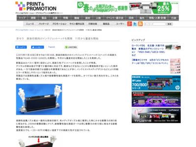 京セラ 捺染印刷向けインクジェットヘッドを開発 11月から量産を開始 – 印刷会社や資機材メーカーなど