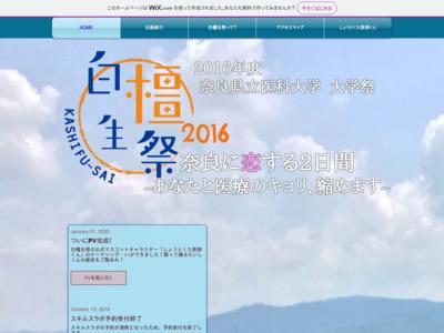 奈良県立医科大学/白橿生祭2016