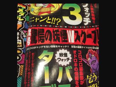 【速報】妖怪ウォッチ新作『妖怪ウォッチ3』『妖怪ウォッチバスターズ』2作同時発表!!