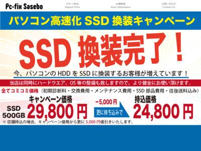 出張パソコンサポート店 PC-FIX SASEBO