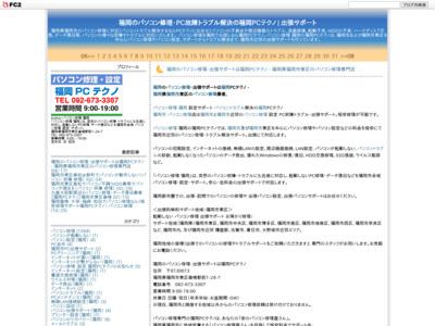 パソコン修理 福岡|福岡市PC修理・出張サポートの福岡PCテクノ【ブログ】