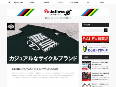 ロードバイクの参考ブログ ペダリスタ | pedalista